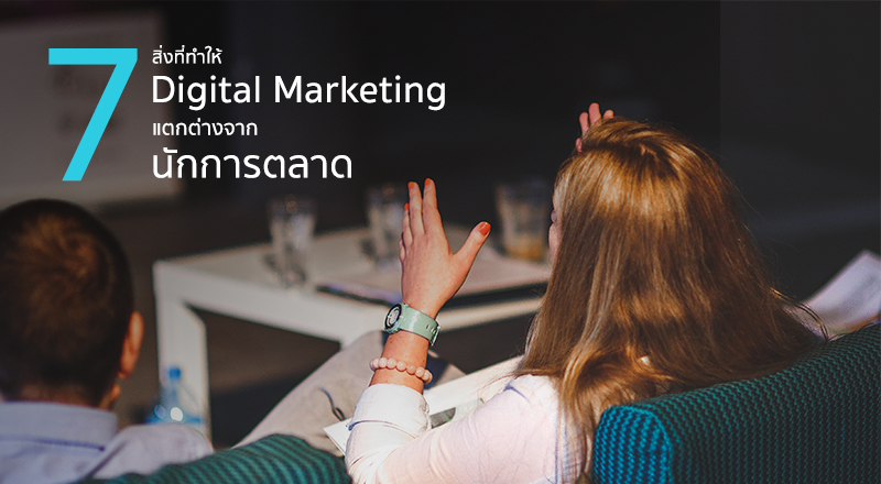 Digital Marketing vs Marketing