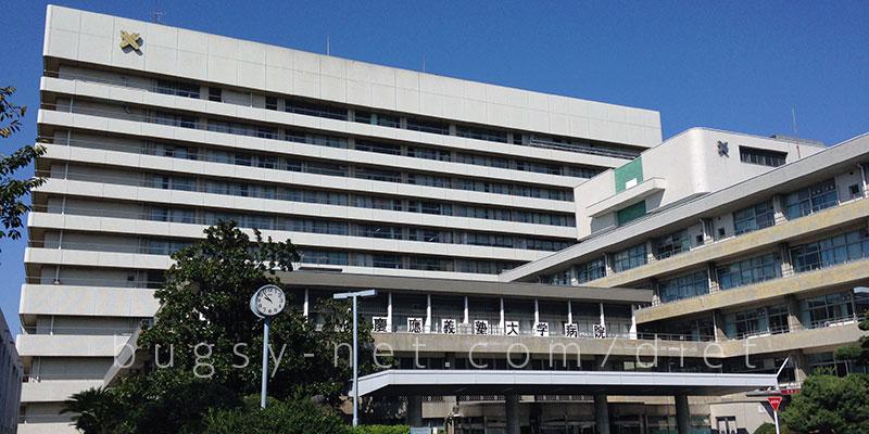 秋晴れの慶應義塾大学病院:2015年10月