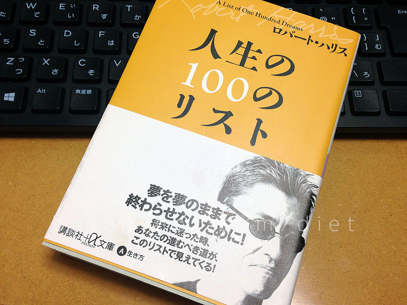 「人生の100のリスト」 ロバート・ハリス