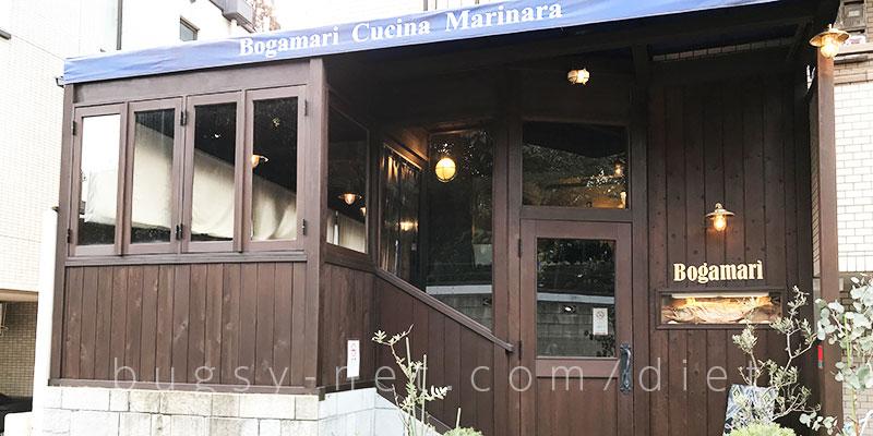 ボガマリ・クチーナ・マリナーラ 〜魚介専門のトラットリア〜(Bogamari Cucina Marinara -Trattoria di Pesce)