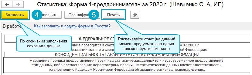 Заполнить стат отчет - рис. 3.jpg