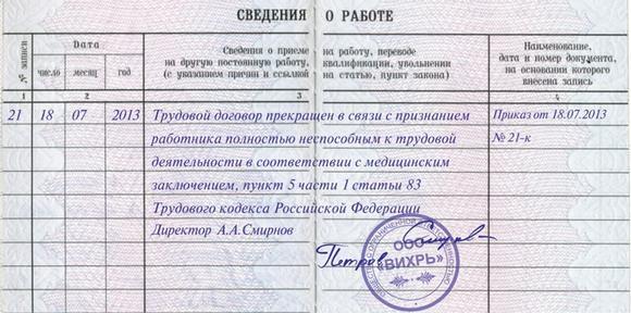 Госпошлина 300 рублей за паспорт
