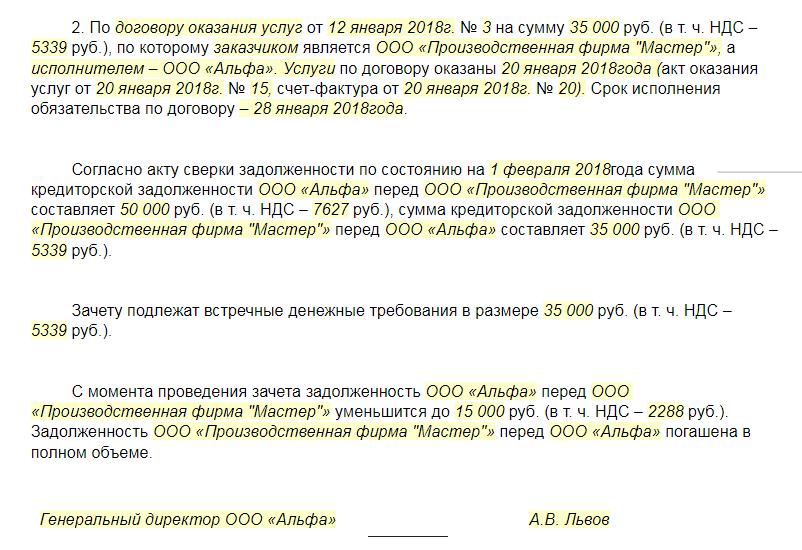 Зачет встречных требований по договору займа