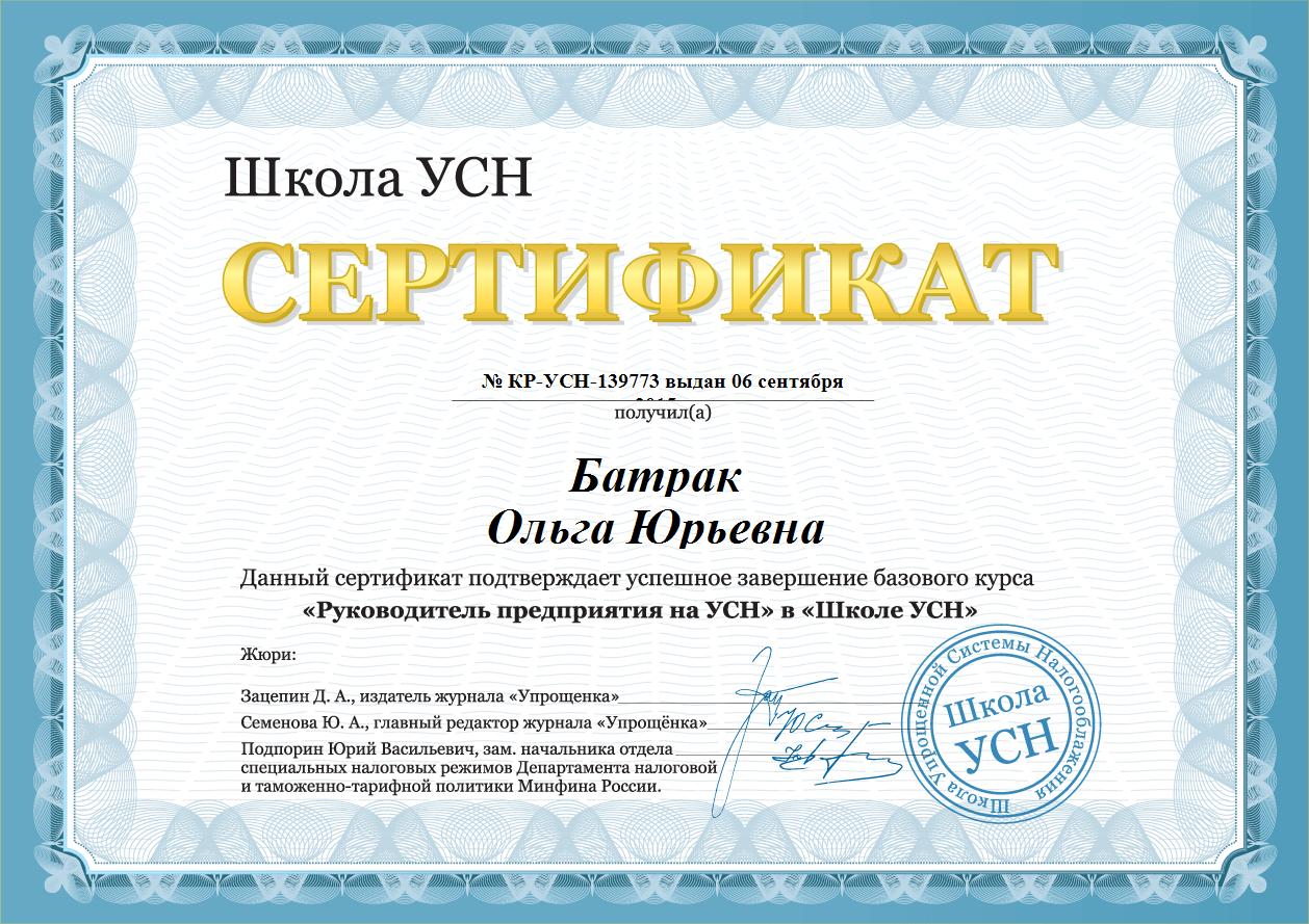 Сертификат Руководитель предприятия на УСН 2015