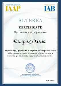 Сертификат - Профессиональное развитие специалистов в области финансового и управленческого учета 2016.