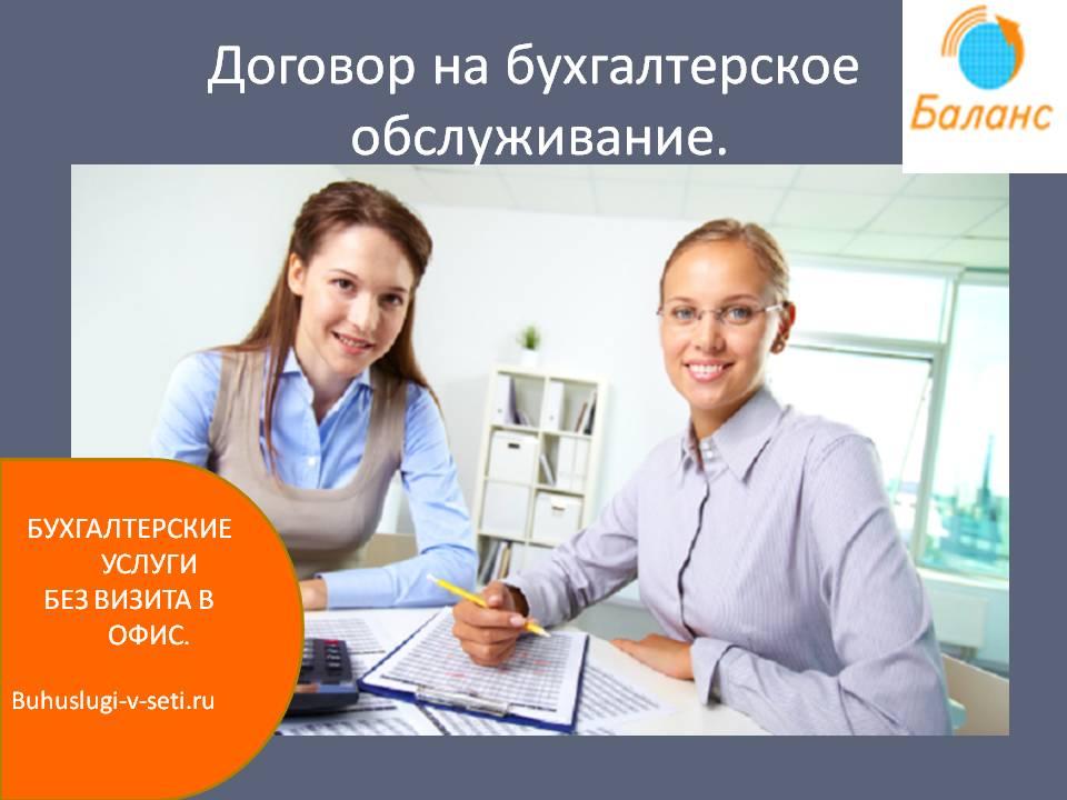 Бухгалтерское обслуживание
