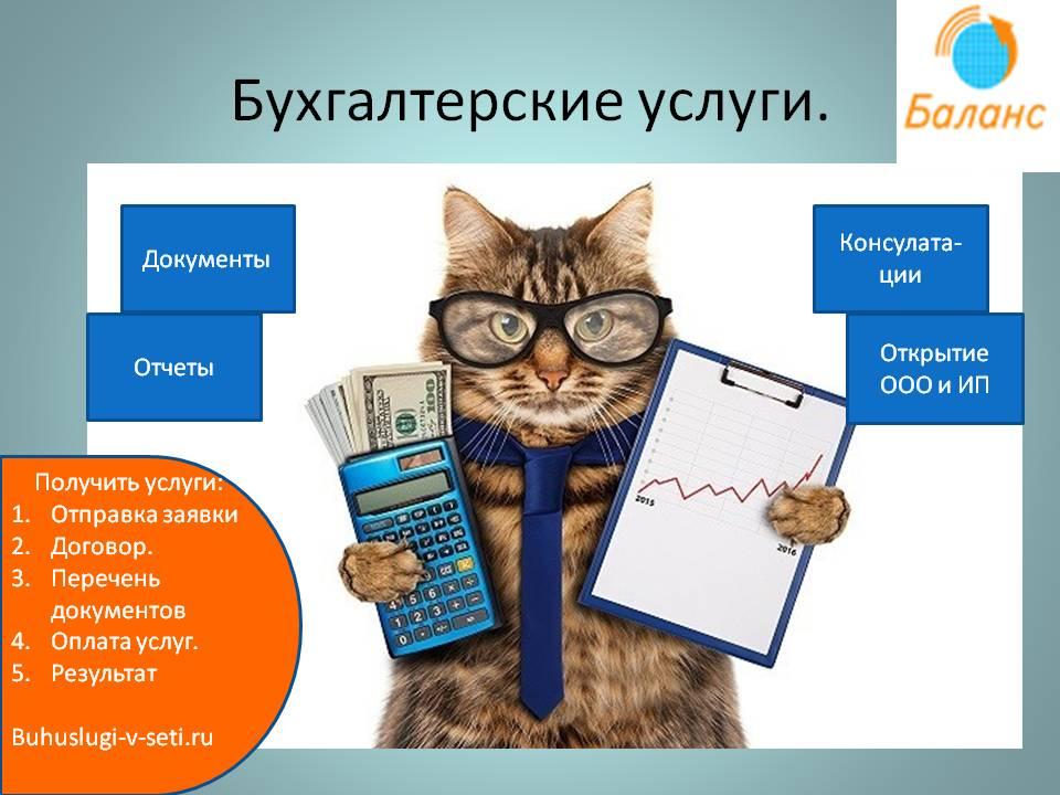 Предлагать бухгалтерские услуги баланс тесты для бухгалтера бюджетной организации с ответами
