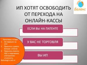ОТМЕНА ОНЛАЙН-КАСС ДЛЯ ИП.