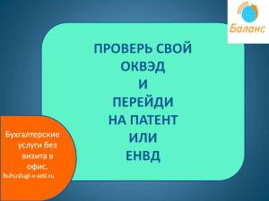 ТАБЛИЦА ОКВЭД-2 ДЛЯ ПАТЕНТА И ЕНВД.