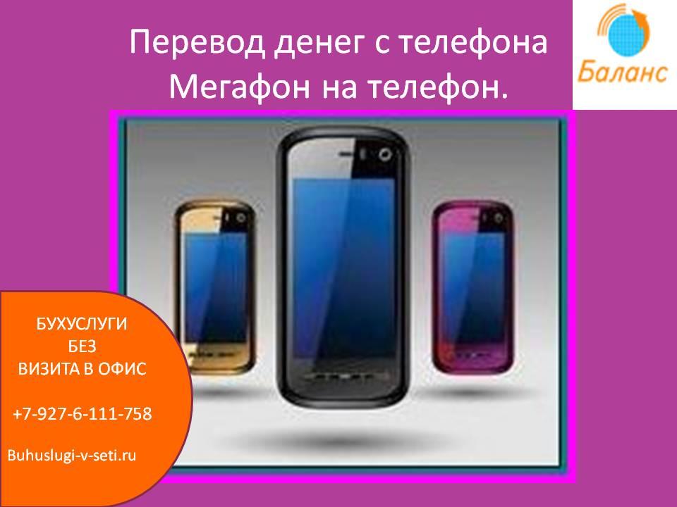 Перевод денег с телефона Мегафон на другой телефон.