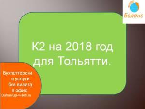 К2 на 2018 г