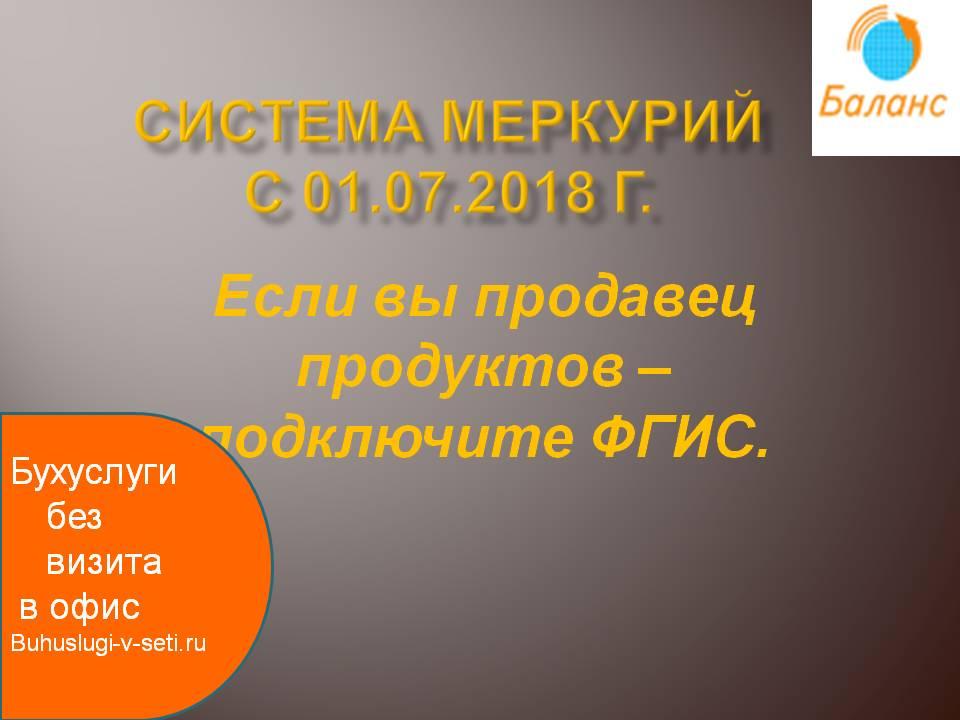 Система Меркурий - учет в ФГИС.