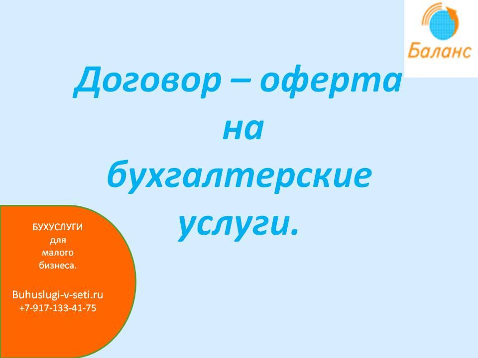 Бухгалтерский учет услуги с физ лицами по договору оферты