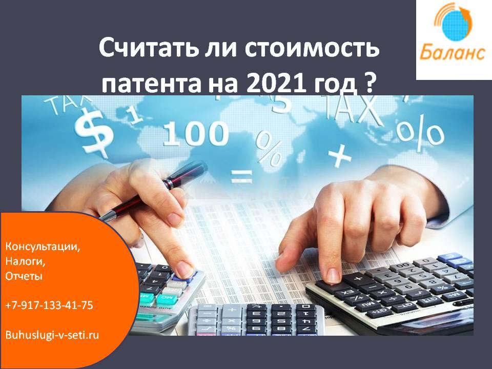 Стоимость Патента ИП на 2021 год