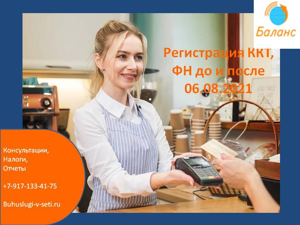 регистрация ккт, фн 06.08.2021