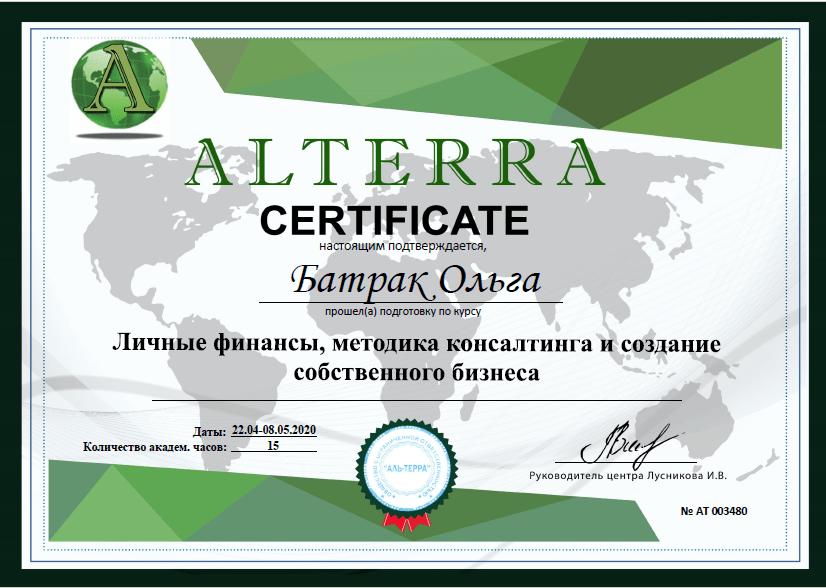 Сертификат Методика создания собственного дела Батрак О. Ю.