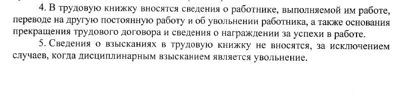 Сведения в трудовой книжке с 01.09.2021