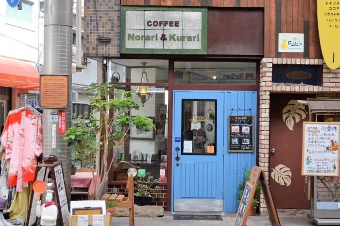 土鍋で淹れた珈琲とレトロなアート空間。COFFEE Norari&Kurari