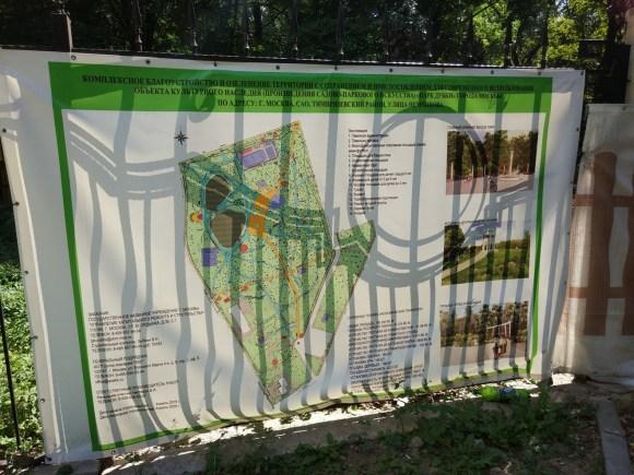 благоустройство парка дубки рядом с жк кверкус