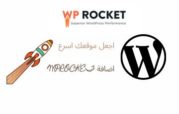 شرح إضافه WP Rocket للووردبرس 2020