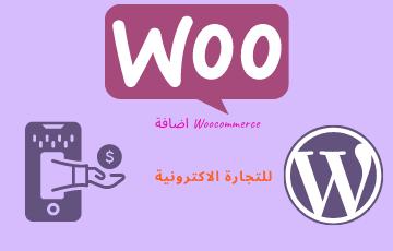 اضافة Woocommerce للتجارة الاكترونية