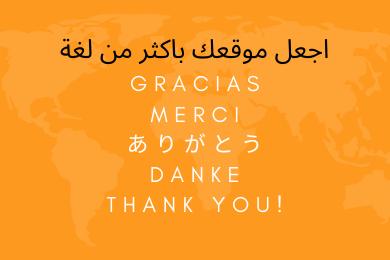 موقعك متعدد اللغات