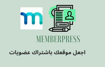 اضافة MemberPress لعضويات الموقع و الاشتراكات-خطوات الاعداد 2020