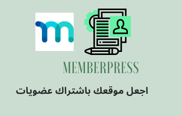 اضافة MemberPress