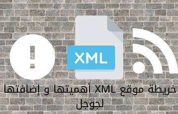 خريطة موقع XML أهميتها و إضافتها لجوجل