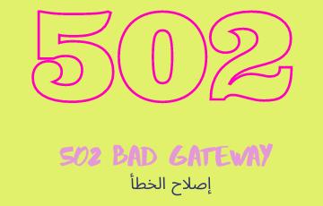كيفية إصلاح الخطأ 502 bad gateway في ووردبريس 2020