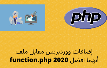 إضافات ووردبريس مقابل ملف function.php أيهما افضل 2020