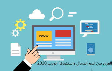 شرح الفرق بين اسم المجال واستضافة الويب 2020
