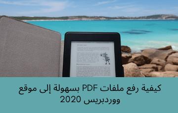 كيفية رفع ملفات PDF بسهولة إلى موقع ووردبريس 2020