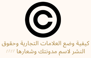 كيفية وضع العلامات التجارية وحقوق النشر لاسم مدونتك وشعارها 2020