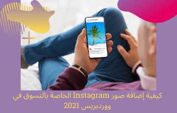 كيفية إضافة صور Instagram الخاصة بالتسوق في ووردبريس 2021