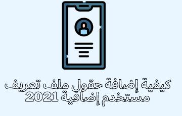 كيفية إضافة حقول ملف تعريف مستخدم إضافية 2021