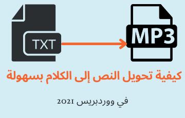 كيفية تحويل النص إلى الكلام بسهولة في ووردبريس 2021