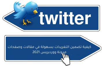 كيفية تضمين التغريدات بسهولة في مقالات وصفحات مدونة ووردبريس 2021