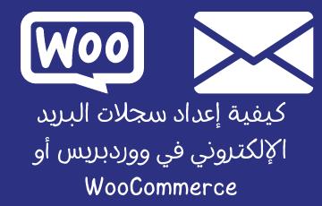 كيفية إعداد سجلات البريد الإلكتروني في ووردبريس أو WooCommerce