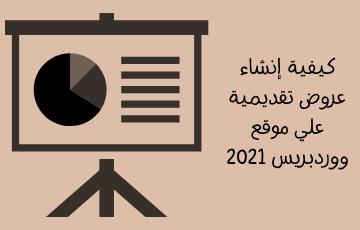 كيفية إنشاء عروض تقديمية علي موقع ووردبريس 2021