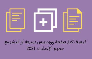 كيفية تكرار صفحة ووردبريس بسرعة أو النشر مع جميع الإعدادات 2021