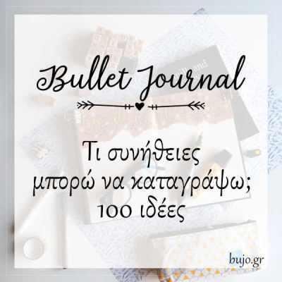 Τι μπορώ να καταγράψω στο bullet journal μου;