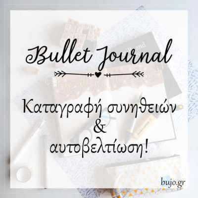 Αυτοβελτίωση και bullet journal