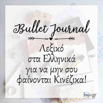Λεξικό του bullet journal