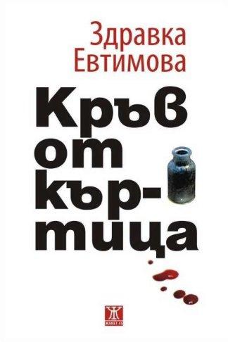 Кръв от къртица - Здравка Евтимова