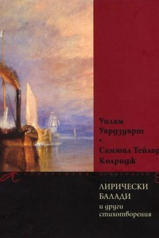Лирически балади и други стихотворения - Уилям Уордзуърт, Самюъл Тейлър Колридж