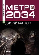 Метро 2034 - Дмитрий Глуховски