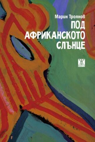 Под африканското слънце - Марин Троянов