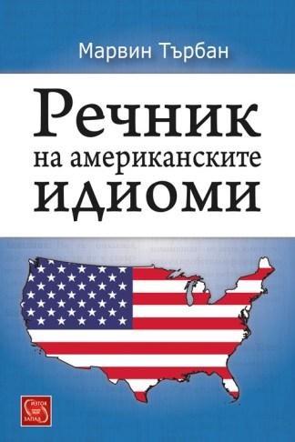 Речник на американските идиоми - Марвин Търбан