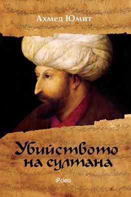 Убийството на султана - Ахмед Юмит
